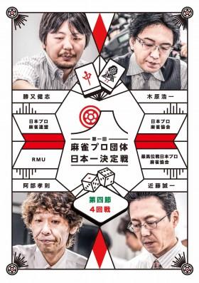 麻雀プロ団体日本一決定戦 第四節 4回戦
