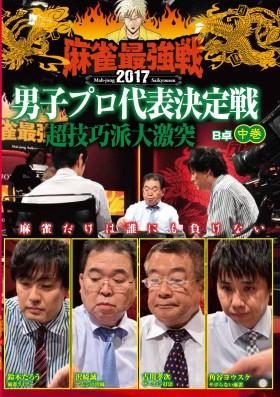 麻雀最強戦2017 男子プロ代表決定戦 超技巧派大激突 中巻