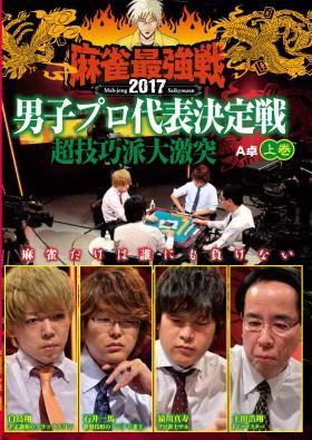 麻雀最強戦2017 男子プロ代表決定戦 超技巧派大激突 上巻