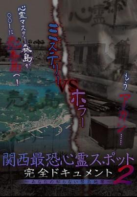 関西最恐心霊スポット・完全ドキュメント~あなたの知らない禁忌地帯2~