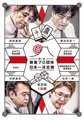 麻雀プロ団体日本一決定戦 第四節 1回戦