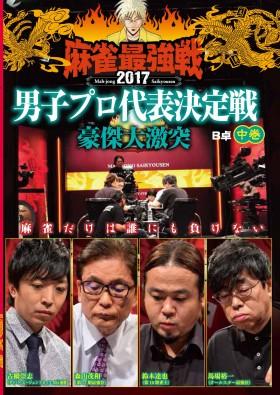 麻雀最強戦2017男子プロ代表決定戦 豪傑大激突 中巻