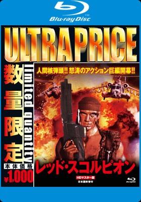 ウルトラプライス版 レッド・スコルピオン blu-ray《数量限定版》 BD