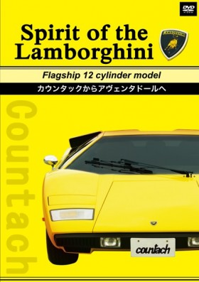 SpiritoftheLamborghiniFlagship12cylindermodelカウンタックからアヴェンタドールへ 表紙画像