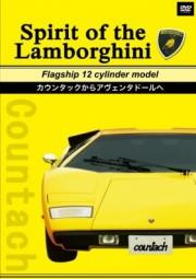 SpiritoftheLamborghiniFlagship12cylindermodelカウンタックからアヴェンタドールへ