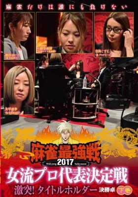 麻雀最強戦2017女流プロ代表決定戦 激突!タイトルホルダー 下巻