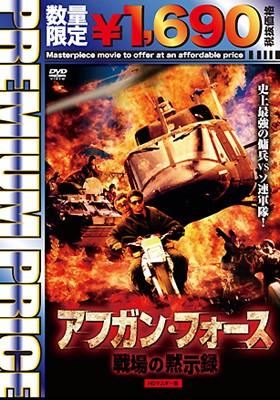 プレミアムプライス版アフガン・フォース/戦場の黙示録 HDマスター版 《数量限定版》