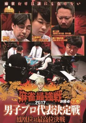 麻雀最強戦2017男子プロ代表決定戦 鳳凰位対最高位決戦 下巻
