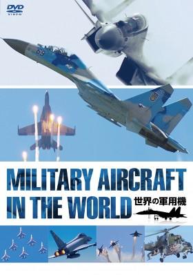 世界の軍用機