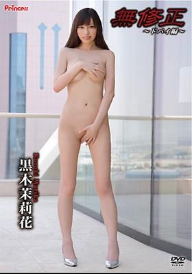 無修正 ~ドバイ編~ 黒木茉莉花