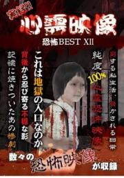 実録!!心霊映像恐怖BEST Ⅻ