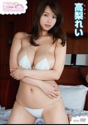 【特典】ミルキー・グラマー 高梨れい  *サインチェキ