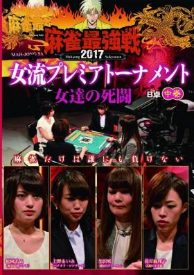 麻雀最強戦2017 女流プレミアトーナメント 女達の死闘 中巻