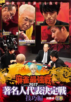 麻雀最強戦2017 著名人代表決定戦 技巧編 下巻
