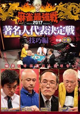 麻雀最強戦2017 著名人代表決定戦 技巧編 中巻