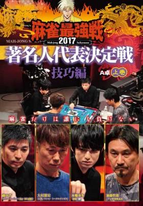 麻雀最強戦2017 著名人代表決定戦 技巧編 上巻