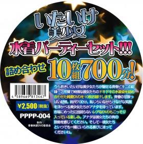 いたいけ美少女水着パーティーセット!!!詰め合わせ10枚組700分!