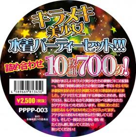 キラメキ美少女水着パーティーセット!!!詰め合わせ10枚組700分!