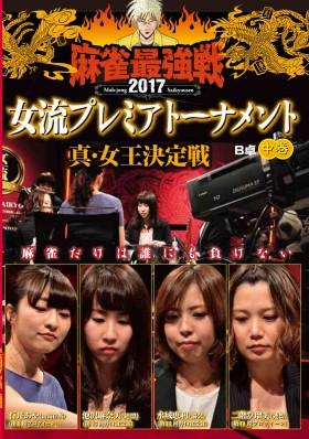 麻雀最強戦2017女流プレミアトーナメント 真・女王決定戦 中巻