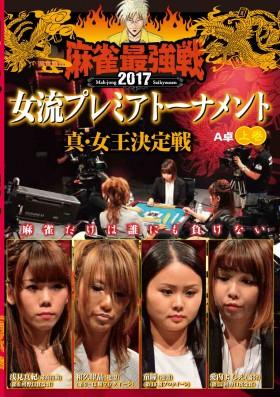 麻雀最強戦2017女流プレミアトーナメント 真・女王決定戦 上巻