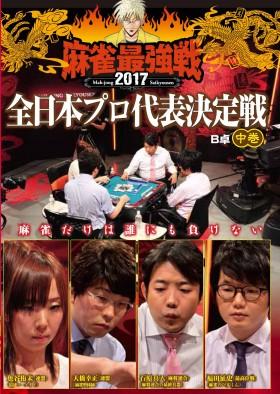麻雀最強戦2017 全日本プロ代表決定戦 中巻
