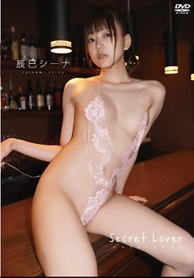 Secret Lover 辰巳シーナ