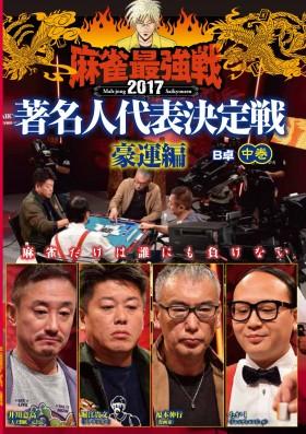 麻雀最強戦2017・著名人代表決定戦 豪運編 中