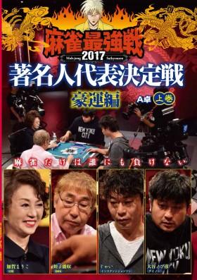 麻雀最強戦2017・著名人代表決定戦 豪運編 上