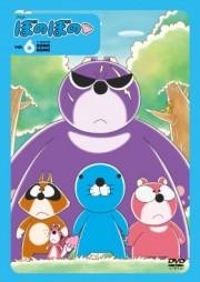 アニメ ぼのぼの 6 DVD
