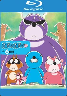 アニメ ぼのぼの 6 ブルーレイ