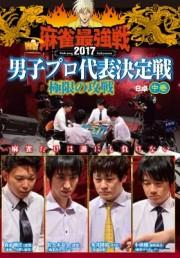 麻雀最強戦2017・男子プロ 極限の攻戦 中