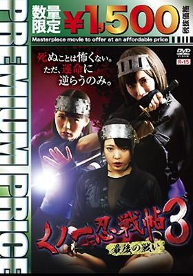 プレミアムプライス版 くノ一忍戦帖3 最後の戦い 《数量限定版》