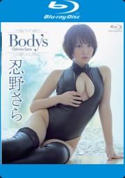 Body's BD 忍野さら