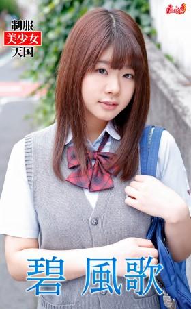 <キャンペーン>制服美少女天国 碧風歌