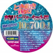 よろこび美少女水着パーティーセット!!! 詰め合わせ10枚組700分!