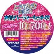 ときめき美少女水着パーティーセット!!! 詰め合わせ10枚組700分!