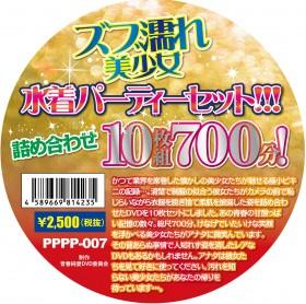 ズブ濡れ美少女水着パーティーセット!!!詰め合わせ10枚組700分!