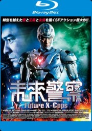 未来警察 Future X-cops  blu-ray