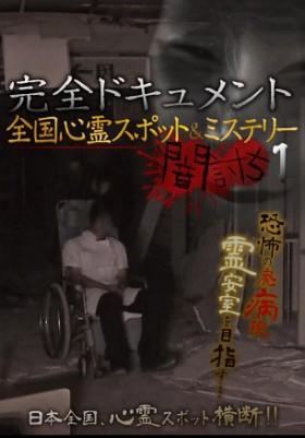 完全ドキュメント 全国心霊スポット&ミステリー 闇討ち1