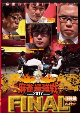 麻雀最強戦2017・ファイナル決勝
