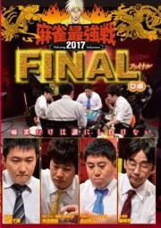 麻雀最強戦2017・ファイナルD