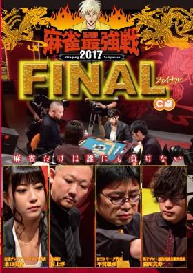 麻雀最強戦2017・ファイナルC