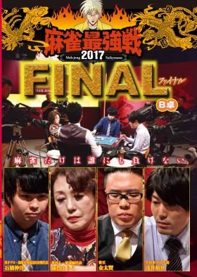 麻雀最強戦2017・ファイナルB