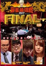 麻雀最強戦2017・ファイナルA