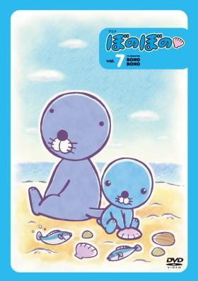 アニメ ぼのぼの 7 DVD