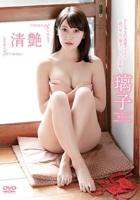 清艶 璃子