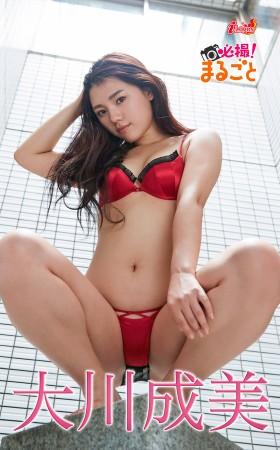 必撮!まるごと☆大川成美