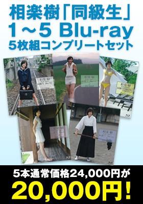 【特価】「相楽樹 同級生1~5 Blu-ray」5枚組コンプリートセット