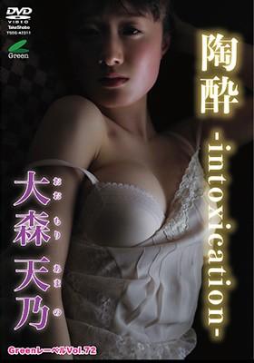 DVD「Greenレーベル 大森天乃 陶酔」
