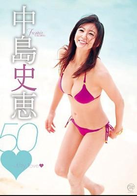 50♥~fifty love♥ 中島史恵 表紙画像